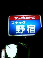 Nojuku
